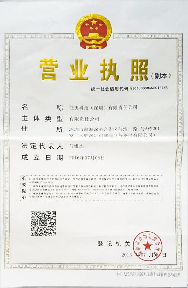 深圳营业执照.jpg